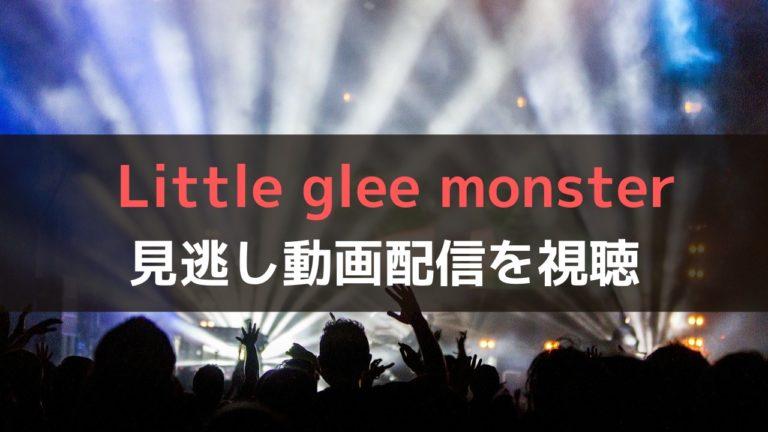 モンスター 意味 グリー リトル