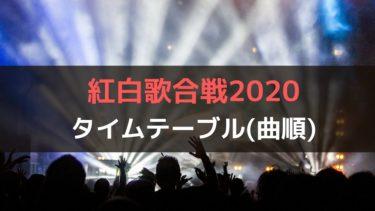 出演 紅白 者 2020