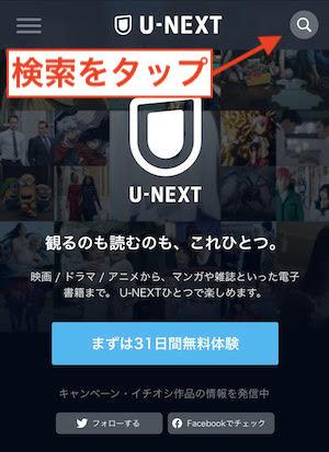 U-NEXTライブ視聴方法1