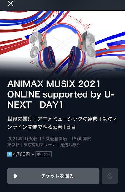 アニマックスミュージックス2021チケット購入